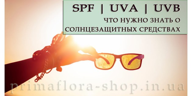 SPF, UVA и UVB - в чем разница?