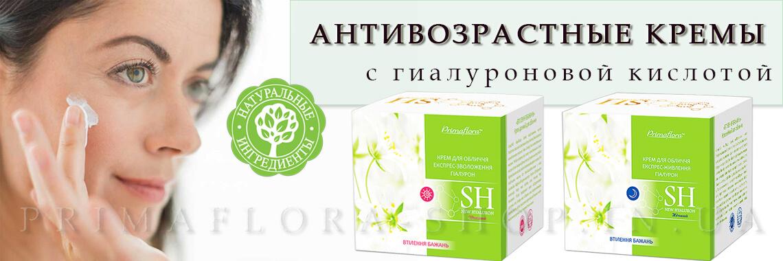 hyaloronic face creams
