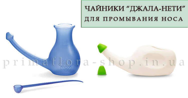 Чайнички Джала-нети для промывания носа