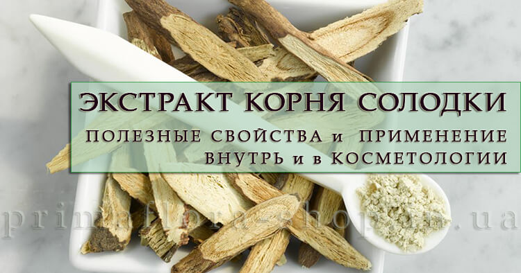 Экстракт корня солодки: полезные свойства и применении внутрь и в косметологии
